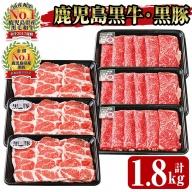 鹿児島黒牛・黒豚スライスセット(計1.8kg)ja-520