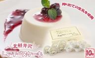 北軽井沢レアチーズケーキ10個セット