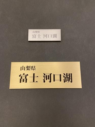 河口湖ステラシアター お名前刻印プレート設置(真鍮製)【音楽文化支援企画】 | au PAY ふるさと納税