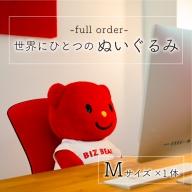 完全受注生産「幸せな着ぐるみ工場」がつくるオリジナルぬいぐるみ 1体(Mサイズ)【G17】