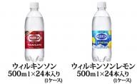 アサヒ【ウィルキンソン500P・ウィルキンソンレモン500P】セット