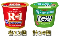 明治R1ヨーグルト 12個・LG21ヨーグルト 12個