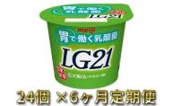 LG21ヨーグルト 24個 6ヶ月 定期便