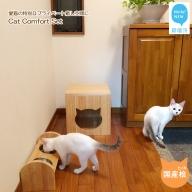 愛猫の特別なプライベート癒し空間に Cat Comfort Set(名入り木製キャットボックス・木製テーブル・ボウル)国産ヒノキ使用 【サンノーグループ】