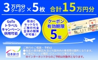 青森県鰺ヶ沢町地域限定旅行クーポン15万円分