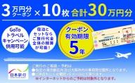 青森県鰺ヶ沢町地域限定旅行クーポン30万円分