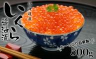 お店で手作り!北海道産いくら醤油漬【500g(250g×2)】蟹鮨 加藤 ニセコ店 ( イクラ 海鮮 魚介 魚卵)