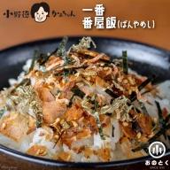 一番 番屋飯 (ばんやめし)<小野徳>【宮城県気仙沼市】