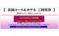 静岡カントリー浜岡コース&ホテル【ご利用券】【ゴルフ場】