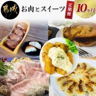 お肉とスイーツの定期便(10ヶ月)_TAA10-1503