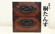 【総桐たんす】伝統工芸 龍金具総桐民芸箪笥【二葉桐工房】