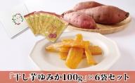 「干し芋ゆみか100g」×6袋セット