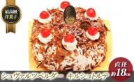 最高級洋菓子シュヴァルツベルダーキルシュトルテ 18cm ※配送不可期間あり お取り寄せ けーき ギフト スイーツ