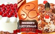 【3ヶ月連続お届け】最高級洋菓子の人気TOP3セット約15cm ※配送不可期間あり けーき ギフト ご当地 スイーツ