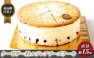 ケーゼザーネトルテレアチーズケーキ(最高級洋菓子)15cm ※配送不可期間あり おいしい お取り寄せ けーき ギフト ちーず ご当地 スイーツ