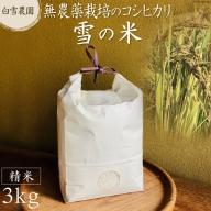 [No.5559-0197]【白雪農園】無農薬栽培コシヒカリ「雪の米」3kg