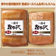 012-009爽やか信州軽井沢 熟成ロースハム&ボンレスハム