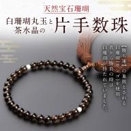 KN041【天然宝石珊瑚】白珊瑚丸玉と茶水晶の片手数珠