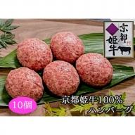 【ふるさと納税】京都姫牛100% ハンバーグ 10個 手作り