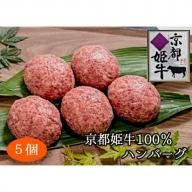 【ふるさと納税】京都姫牛100% ハンバーグ 5個 手作り