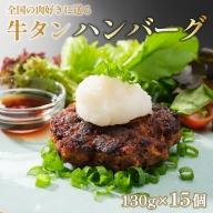 【ふるさと納税】牛タン ハンバーグ 15個 手作り【訳あり】コロナ支援