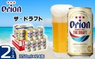 【期間限定】オリオンビール ザ・ドラフト(350ml×24缶)2ケース