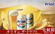 オリオンビール オリオン ザ・ドラフト(350ml×12缶)化粧箱