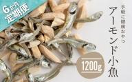 F026.【定期便】小魚入り!無塩・素焼きのアーモンド1,200g×6ヶ月【健康&骨活!!!】