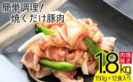 簡単調理!焼くだけ豚肉 焼き肉味 1,8kg(150g×12食入り)