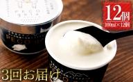 【3ヶ月連続お届け】ぺこ・ジェラ~北海道赤平産羊乳アイスクリーム~100ml×12個