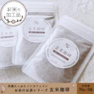 【お米の加工品】お米のお茶シリーズ 玄米の力をたっぷり詰め込んだ玄米珈琲(30g×3袋)