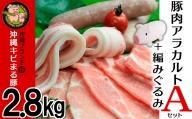<キビまる豚>豚肉アラカルトセットA(2.8kg)+編みぐるみセット