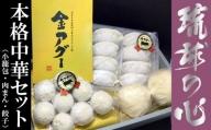 沖縄県 アグー豚 本格中華セット(小籠包・肉まん・餃子)