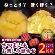 p5-012 さつまいも品種おまかせ おたのしみ2種詰合せ2kg