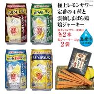 AE200宝酒造「レモンサワー」アソートセット 雲仙しまばら鶏 鶏ジャーキー付き