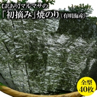 AE195【訳あり】マルマサの「初摘み」焼のり 全型40枚(有明海産)