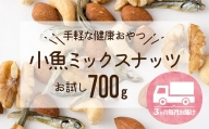 AE69.【定期便】小魚入り!無塩・素焼きのミックスナッツ700g×3ヶ月【健康&骨活!!!】