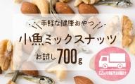F027.【定期便】小魚入り!無塩・素焼きのミックスナッツ700g×12ヶ月【健康&骨活!!!】