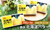 森永北海道バター3回定期便[2ヶ月毎に200g×3個をお届け]【オホーツク佐呂間】