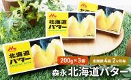 森永北海道バター4回定期便[2ヶ月毎に200g×3個をお届け]【オホーツク佐呂間】