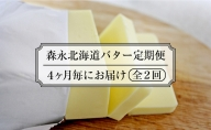 森永北海道バター2回定期便[4ヶ月毎に200g×10個をお届け]【オホーツク佐呂間】