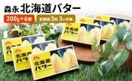 森永北海道バター3回定期便[3ヶ月毎に200g×6個をお届け]【オホーツク佐呂間】