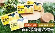 森永北海道バター3回定期便[2ヶ月毎に200g×4個をお届け]【オホーツク佐呂間】