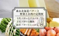オホーツク佐呂間 北海道バターと野菜とお肉の3回定期便[4月/バターとアスパラ・7月/バターと豚肉・10月/バターとじゃがいもと玉ねぎ]