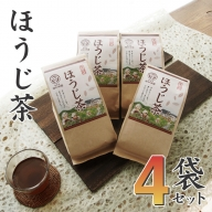 【ふるさと納税】京都舞鶴の焙じ茶 4袋セット