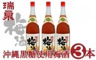 【琉球泡盛】瑞泉『沖縄黒糖使用梅酒』12度 1,800ml(3本セット)