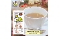 キッコーマン紅茶1000ml 3ケースセット