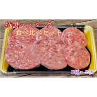 【ふるさと納税】特製ハンバーグ食べ比べセット