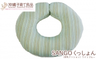 SANGOくっしょん(授乳クッション)ライトブルー ベビー用品 出産祝い