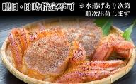 利尻漁師厳選!『活』毛ガニ500g以上×4尾 ※オンライン決済限定
